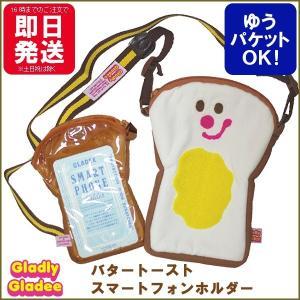 Gladee グラディー バタートースト スマートフォンホルダー  スマホケース スマートフォンホルダー sunny-style