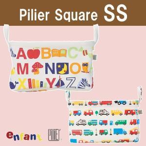 enfant Pilier(ピリエ)スクエアSS 収納ボックス HEMING'S(ヘミングス)|sunny-style