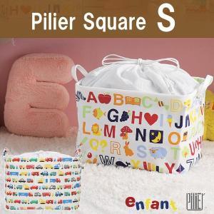 enfant Pilier(ピリエ)スクエアS 収納ボックス HEMING'S(ヘミングス)|sunny-style