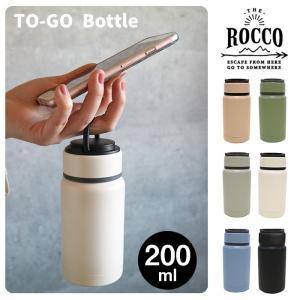 水筒 小さい ミニ 200ml 手のひらサイズ コンパクト おしゃれ 調乳用 直飲み 携帯 マグボトル 保温 保冷 ROCCO to go bottle 薬 アウトドア