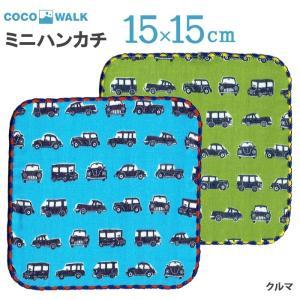 ミニタオル ミニハンカチ タオルハンカチ 幼稚園 保育園 男の子 女の子  クルマガーゼパイルミニハンカチ 車 COCOWALK ココウォーク|sunny-style