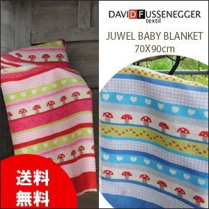 JUWEL BABY BLANKET(ベビーブランケット) BUGS&MUSHROOMS(DAVID FUSSENEGGER)|sunny-style