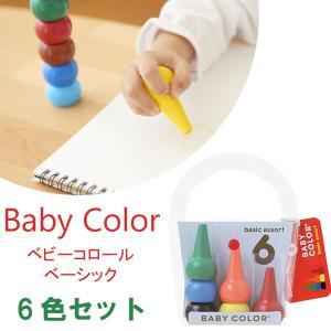 baby color/ベビーコロール ベーシック アソート6色(クレヨン)