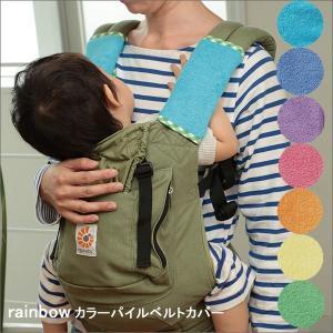 ゆうパケットは送料無料 rainbowカラーパイルベルトカバー COCOWALK/ココウォーク|sunny-style