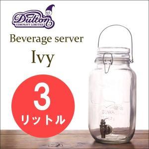 ウォーターサーバー ガラス 本体 Beverage server Ivy ビバレッジサーバー アイビ...