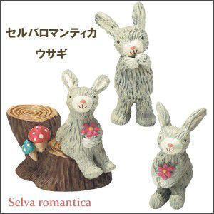 セルバロマンティカ ウサギ|sunny-style