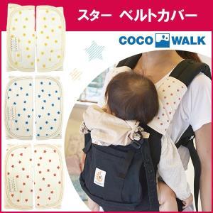 ゆうパケットは送料無料 スターベルトカバー COCOWALK ココウォーク|sunny-style