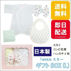 TwinkleスターギフトBOX (L) 送料無料(北海道・沖縄は500円)出産祝い 肌着 ハンカチ スタイ ギフトセット 【ベビーギフト】|sunny-style