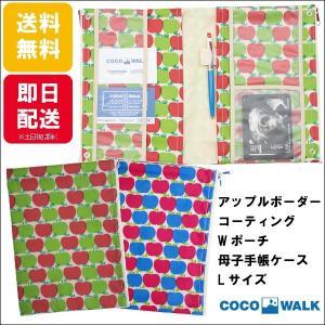 ゆうパケットは送料無料 アップルボーダー コーティング Wポーチ母子手帳ケース Lサイズ  かわいい マルチケース 通帳ケース パスポートケース|sunny-style