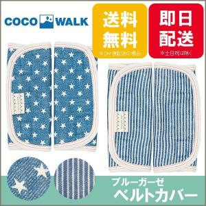 ゆうパケットは送料無料  ブルーガーゼベルトカバー 抱っこひも よだれカバー ベビーカー チャイルドシート 日本製 エルゴ|sunny-style