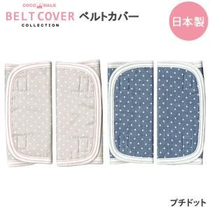 優しい肌触りでお肌を守りベルトの汚れも防ぎます。