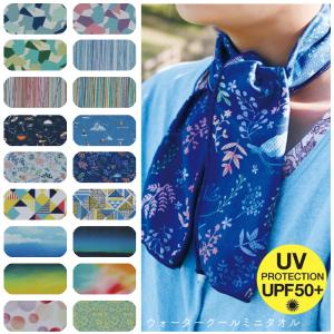 クールタオル ひんやりタオル 冷感タオル 接触冷感 冷却タオル ネッククーラー 冷たい UV SPF...