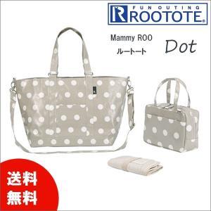 ROOTOTE ルートート Mammy ROO マミールー マザーズバッグ Dot|sunny-style