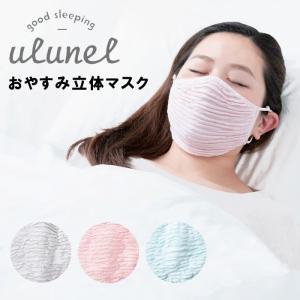 おやすみ立体マスク マスク 大判 立体 うるおい 保湿 スリーピングマスク 就寝用 喉 のど ウルネル ulunel あすつく sunny-style