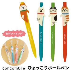コンコンブル concombre ひょっこりボールペン ボールペン まったりマスコット ひょっこりわんこ ひょっこりにゃんこ あすつく|sunny-style