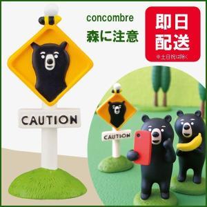 concombre  熊に注意 |sunny-style