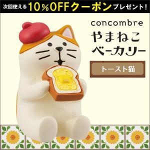 コンコンブル やまねこベーカリー 新作 2018 デコレ トースト猫 パン屋 concombre あすつく|sunny-style