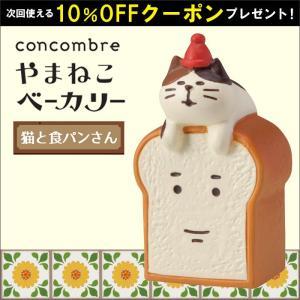 コンコンブル やまねこベーカリー 新作 2018 デコレ 猫と食パンさん パン屋 concombre あすつく|sunny-style
