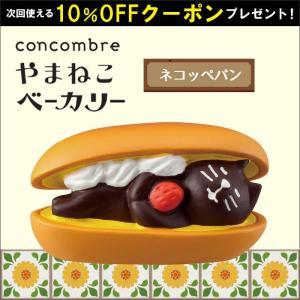 コンコンブル やまねこベーカリー 新作 2018 デコレ ネコッペパン パン屋 concombre あすつく|sunny-style