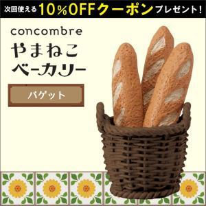 コンコンブル やまねこベーカリー 新作 2018 デコレ バゲット パン屋 concombre あすつく|sunny-style