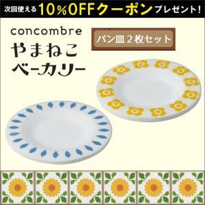 コンコンブル やまねこベーカリー 新作 2018 デコレ パン皿2枚セット パン屋 concombre あすつく|sunny-style