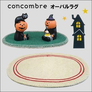 concombre(コンコンブル)オーバルラグ(ハロウィン/HALLOWEEN)DECOLE/デコレ|sunny-style