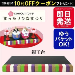 DECOLE デコレ concombre コンコンブル ひなまつり 新作 2018 親王台|sunny-style