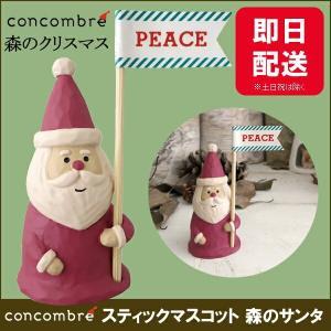 concombre コンコンブル クリスマス スティックマスコット 森のサンタ DECOLE デコレ オーナメント 置物 インテリア サンタ あすつく|sunny-style