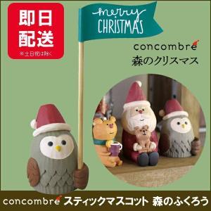 デコレ コンコンブル クリスマス スティックマスコット 森のふくろう concombre DECOLE デコレ オーナメント 置物 ふくろう あすつく|sunny-style