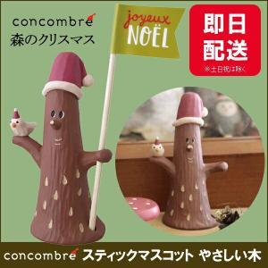 デコレ コンコンブル クリスマス スティックマスコット やさしい木 concombre DECOLE デコレ オーナメント 置物 木 ツリー あすつく|sunny-style