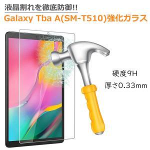 J:COMタブレット Galaxy Tab A 10.1 2019 (SM-T510)強化ガラスフィ...