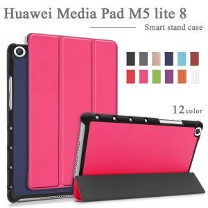 【タッチペン・専用フィルム2枚付】Huawei MediaPad M5 lite 8 メディアパッド...