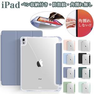 アップルペン収納付 タッチペンおまけ ipad 第9 8 7世代 ケース iPad 10.2 アイパ...