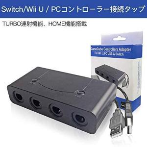 任天堂 Nintendo Switch用 ゲームキューブ コントローラー 接続タップ GAME CU...