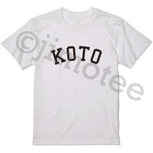 江東区 KOTO のジモTee 地元Tシャツ 地名Tシャツ ご当地Tシャツです。