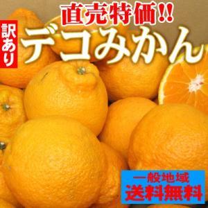 愛媛県産 訳ありデコみかん2kg【送料無料】...