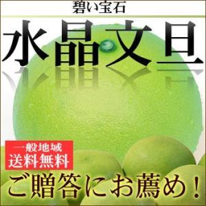 水晶文旦 3kg【送料無料】