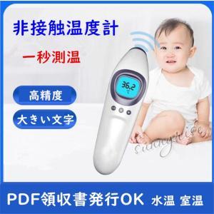 体温計 非接触型 おでこ 赤外線 赤ちゃん 早い 子供 大人 温度計 電子体温計 学校用 企業用 額...