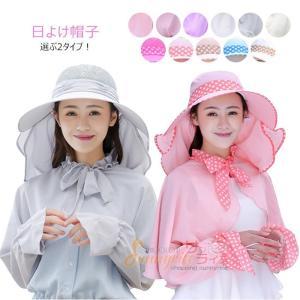 日よけ帽子 レディース 軽量 折り畳み可能 つば広 ハット マスク付き ケープ 袖付き ハット レー...