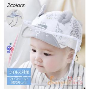 送料無料 赤ちゃん帽子 フェイスシールド 赤ちゃん  ベビー用 サンバイザー キッズ 男の子ハット ...