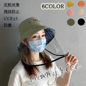 コロナ帽子 フェイスシールド ウィルス対策 防護帽子 飛沫防止 花粉症対策 飛沫感染予防 眼の防護 ...