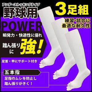 野球 アンダーソックス 5指 白 3足セット [爪先・かかと補強 / 練習用 / 無地]...