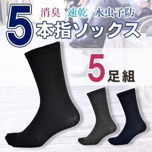 5本指ソックス、同色5足セット 黒 紺 グレー 踏ん張る力がちがう! 5本指靴下にはたくさんの良い効...