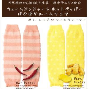 レッグorアームウォーマー  ルームウェア 冷え 靴下|sunpac