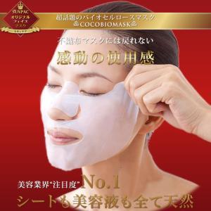 ココバイオマスク(ハーフフェイス) フェイスマスク 美容液 保湿 天然成分|sunpac