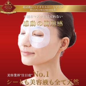 ココバイオマスク(アイマスク) フェイスマスク 美容液 保湿 天然成分|sunpac