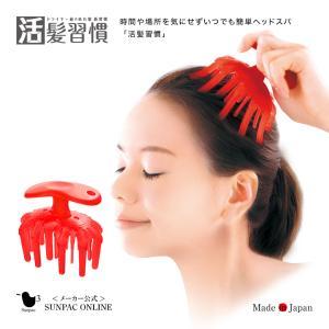 活髪習慣 頭皮 マッサージ 生え際 髪 つむじ リフトアップ 血行 ヘッドスパ|sunpac