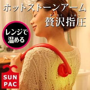 ホットストーンアーム つぼ 肩 腰 冷え 指圧|sunpac