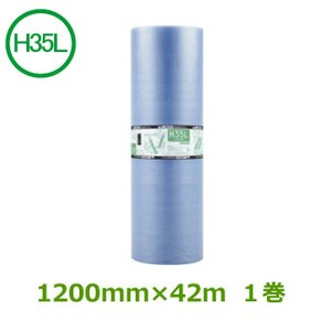 プチプチロール エコハーモニーH35L(3層) クリア色(緑〜青) 1200mm×42m 1巻(要事業者名)(エアキャップ・緩衝材・エア緩衝材・梱包用品)|sunpack