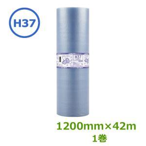 プチプチ ロール エコハーモニー H37 クリア色(緑〜青) 1200mm×42m 1巻(d37同等...